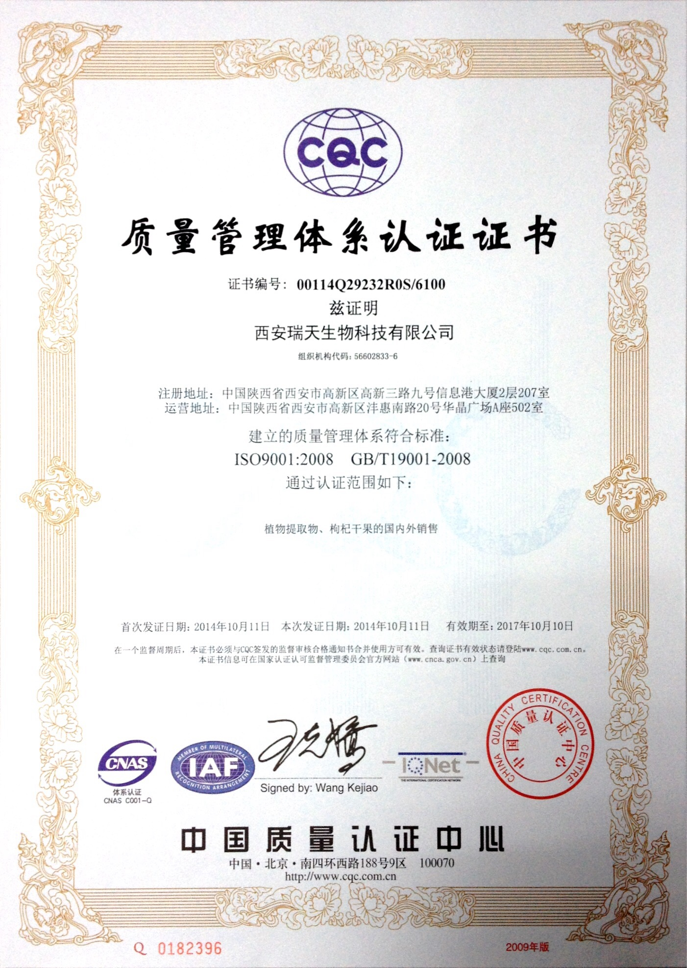 Finesky get the ISO-9000 certificate